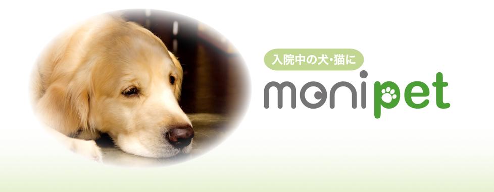 動物見守りシステムmonipet(monipet)