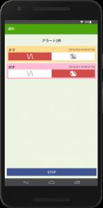 Androidアプリの通知画面